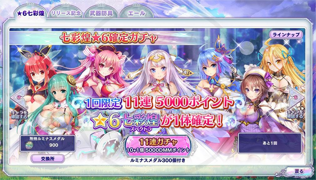 宝石姫 JEWEL PRINCESS ★6七彩煌確定ガチャスクリーンショット