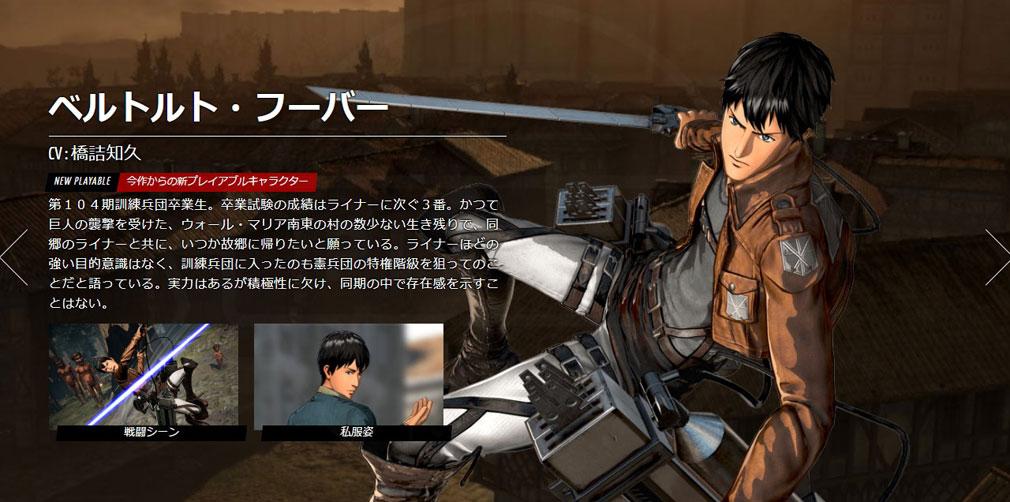 進撃の巨人2 PC 『ベルトルト・フーバー CV : 橋詰知久』紹介イメージ