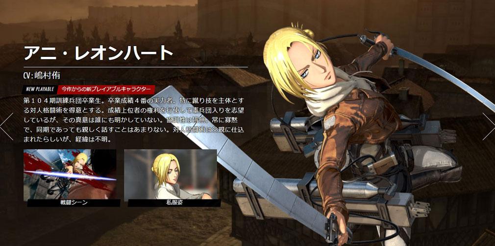 進撃の巨人2 PC 『アニ・レオンハート CV : 嶋村侑』紹介イメージ
