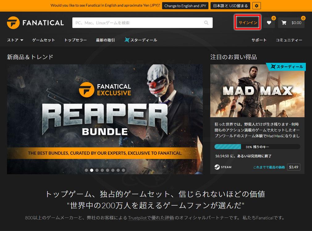 PCゲームキー販売サイト『FANATICAL』TOPページ