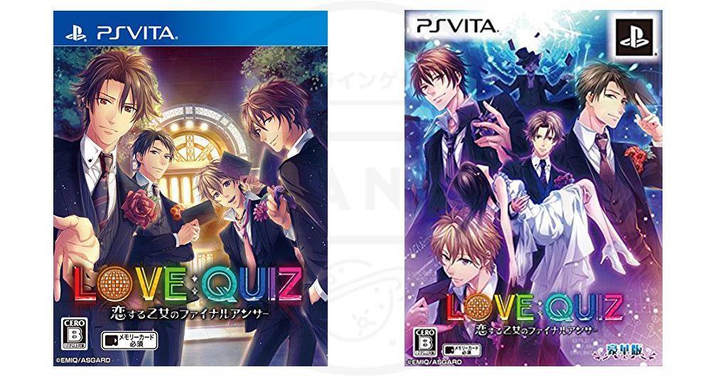 PS Vita『LOVE QUIZ 恋する乙女のファイナルアンサー』の通常版、豪華版パッケージイメージ