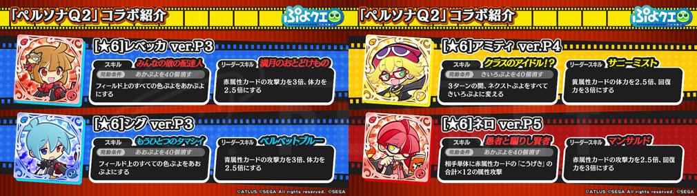 ぷよぷよ!!クエスト(ぷよクエ) PC ペルソナ作品ごとのイメージをモチーフとした「ぷよぷよ!!クエスト」側のコラボキャラ紹介イメージ