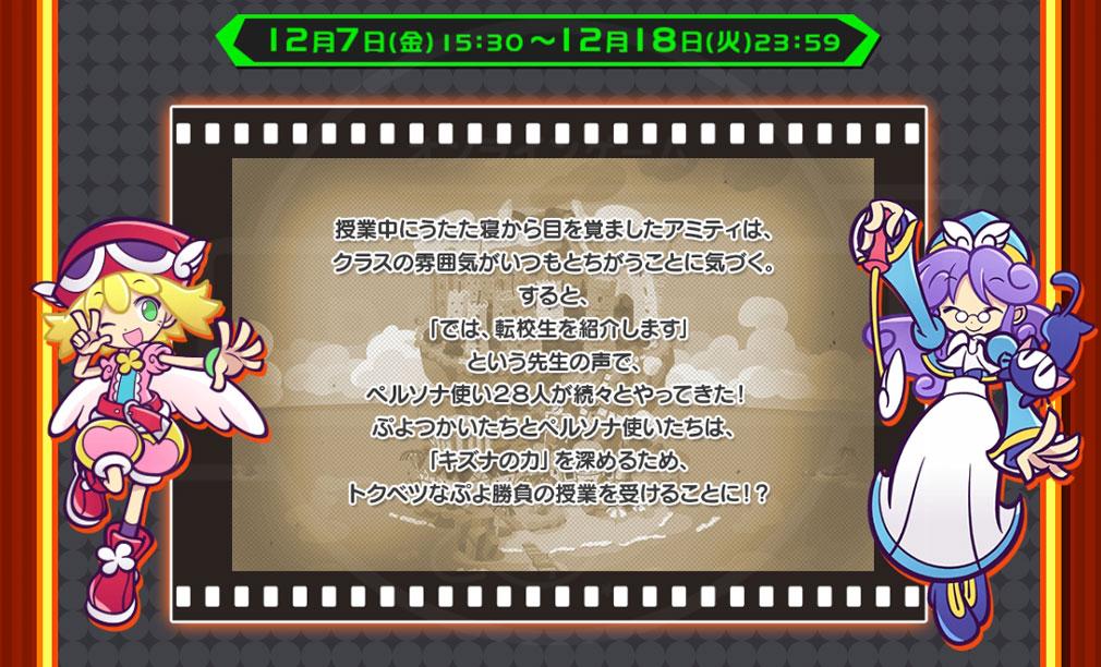 ぷよぷよ!!クエスト(ぷよクエ) PC コラボストーリー紹介イメージ