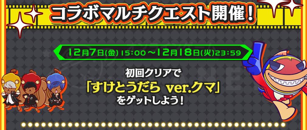 ぷよぷよ!!クエスト(ぷよクエ) PC コラボマルチクエスト紹介イメージ