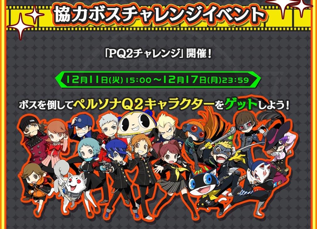 ぷよぷよ!!クエスト(ぷよクエ) PC PQ2チャレンジ紹介イメージ