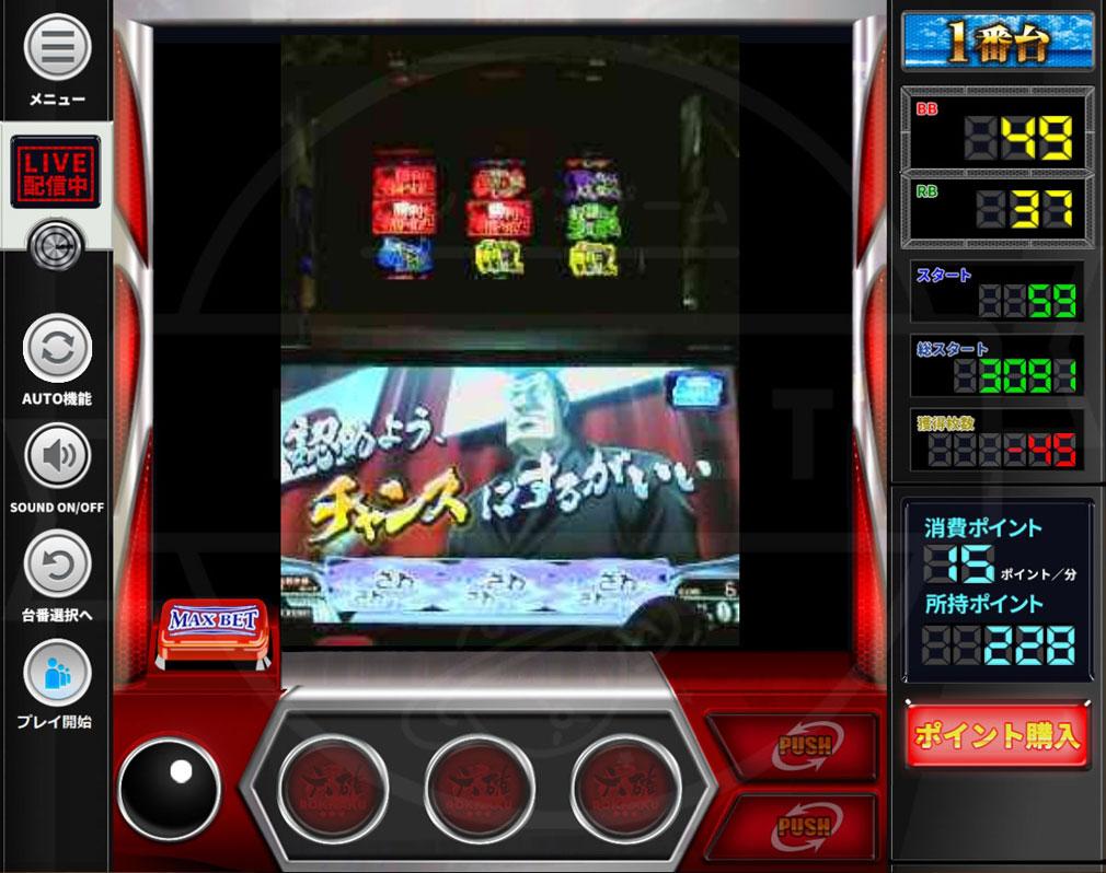 ネットスロゲーセン ROKKAKU(六確) PC プレイスクリーンショット