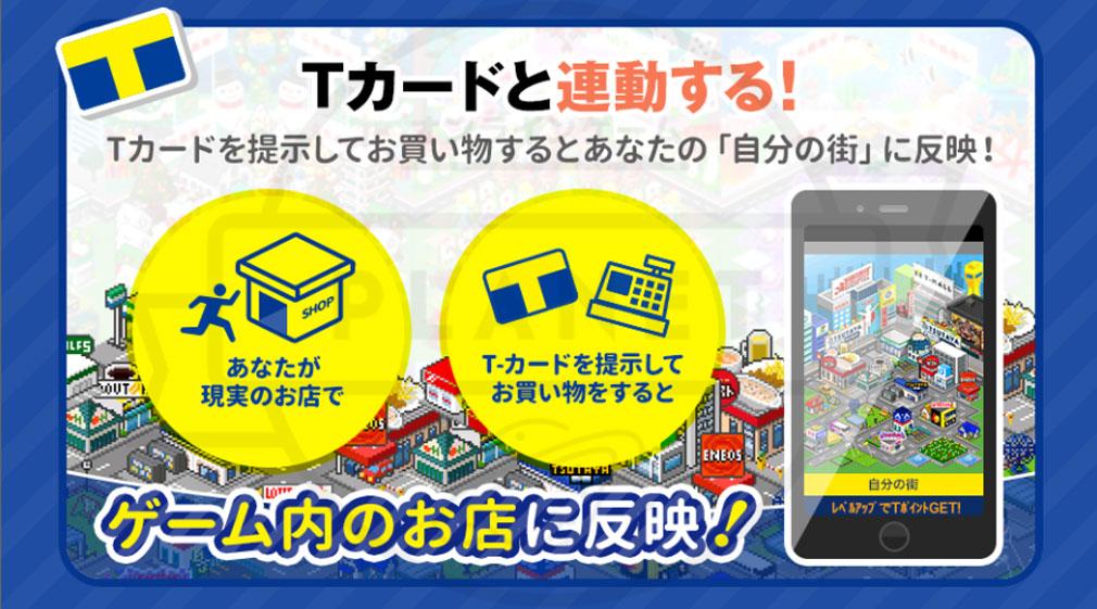 Tの世界 -Tカード連動型 街づくりゲーム- Tカードの連動紹介イメージ