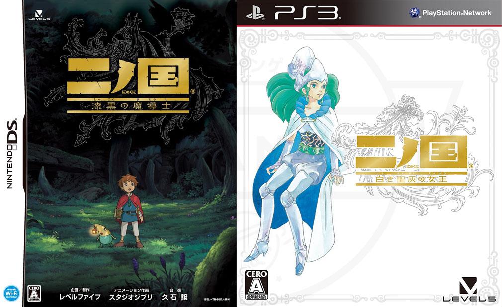 ニンテンドーDS向けソフト『二ノ国 漆黒の魔導士』、PS3向けソフトとして『二ノ国 白き聖灰の女王』パッケージ画像