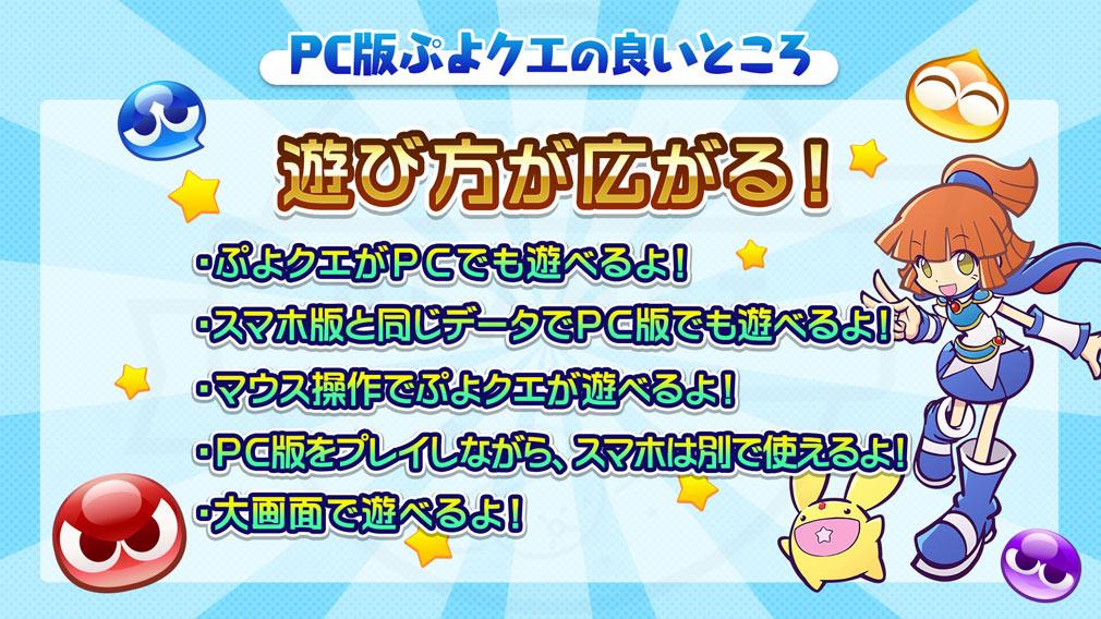 ぷよぷよ!!クエスト(ぷよクエ) PC版の特徴紹介イメージ