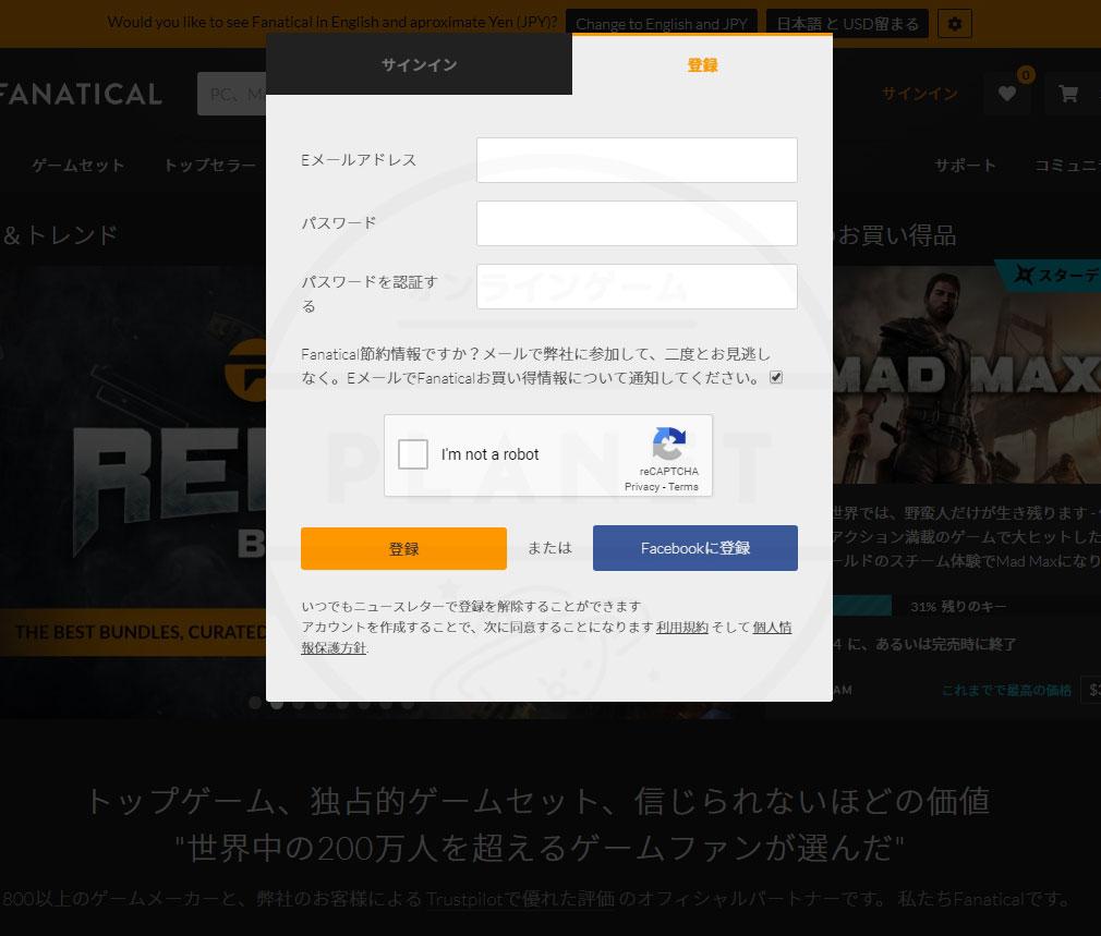 PCゲームキー販売サイト『FANATICAL』の会員登録スクリーンショット