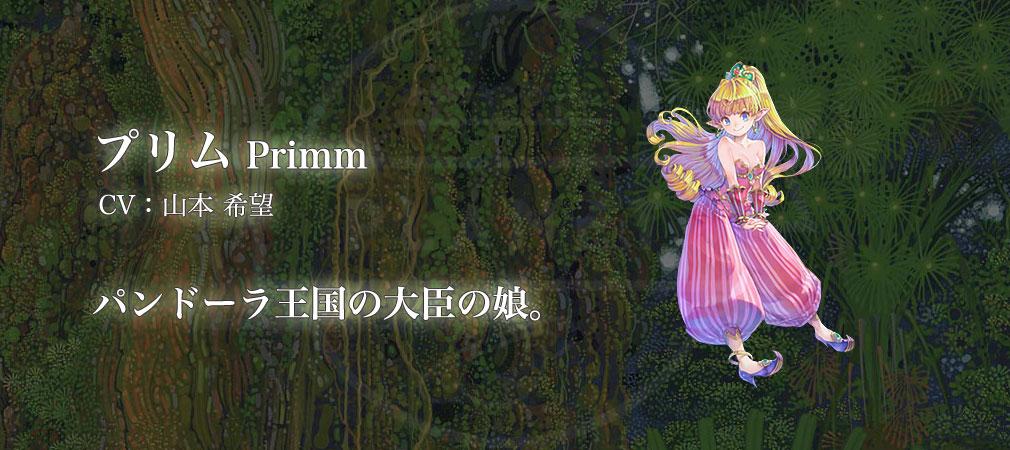 聖剣伝説2 SECRET of MANA(シークレット オブ マナ) PC キャラクターイメージ『プリム (CV:山本 希望)』
