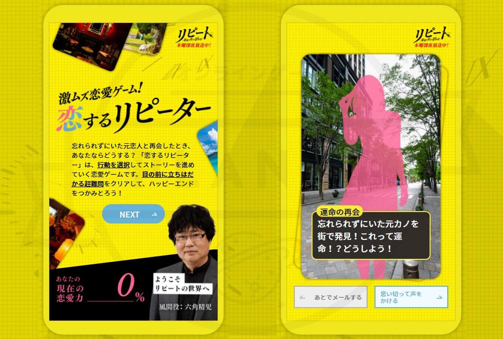 激ムズ恋愛ゲーム!恋するリピーター PC ゲーム開始、プレイスクリーンショット