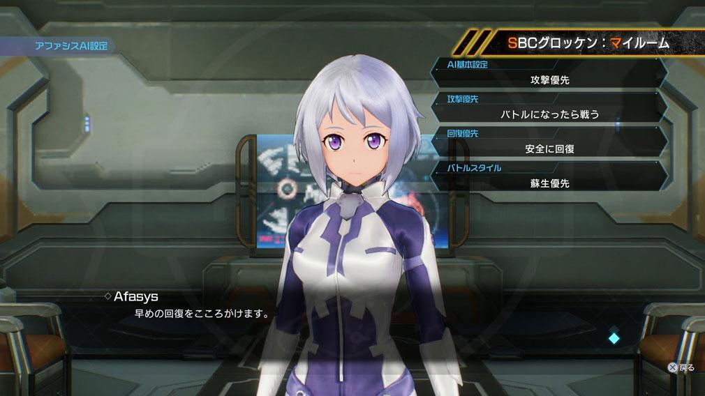 SAOフェイタル・バレット (ソードアート・オンライン) PC マイルームスクリーンショット