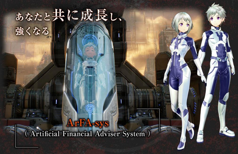 SAOフェイタル・バレット (ソードアート・オンライン) PC アファシス(ArFA-sys)紹介イメージ