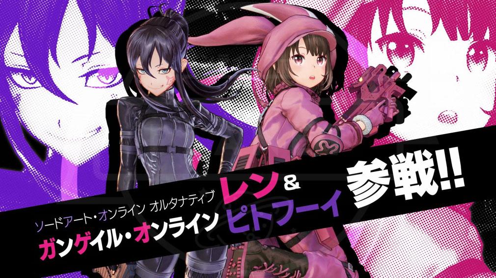 『ソードアート・オンライン(SAO) オルタナティブ ガンゲイル・オンライン』より登場するキャラクター『レン』と『ピトフーイ』紹介イメージ