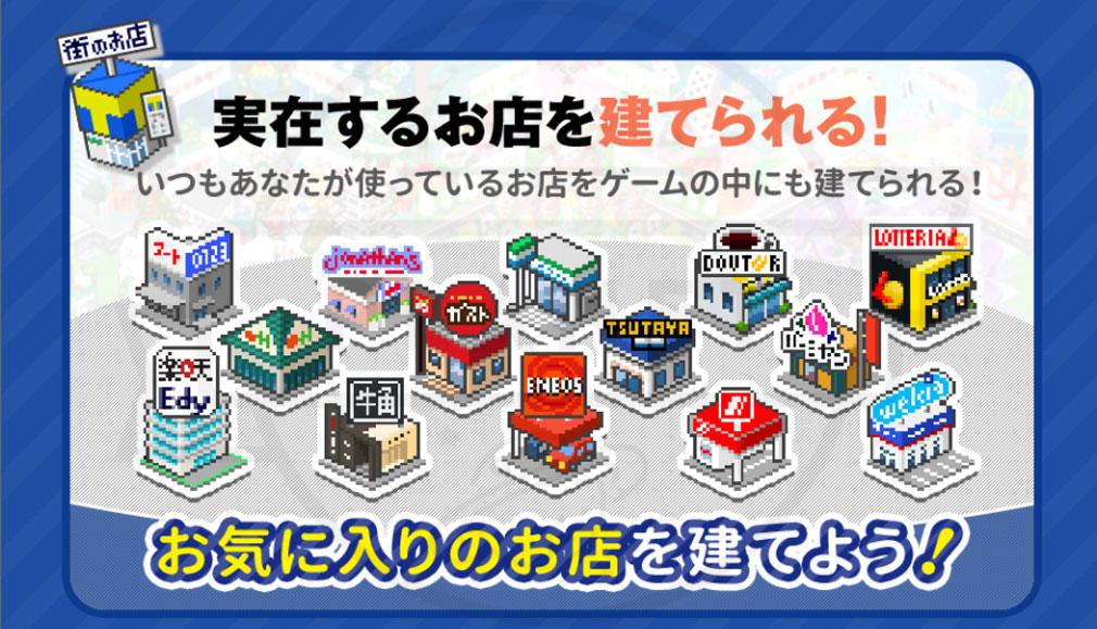 Tの世界 -Tカード連動型 街づくりゲーム- 加盟店紹介イメージ