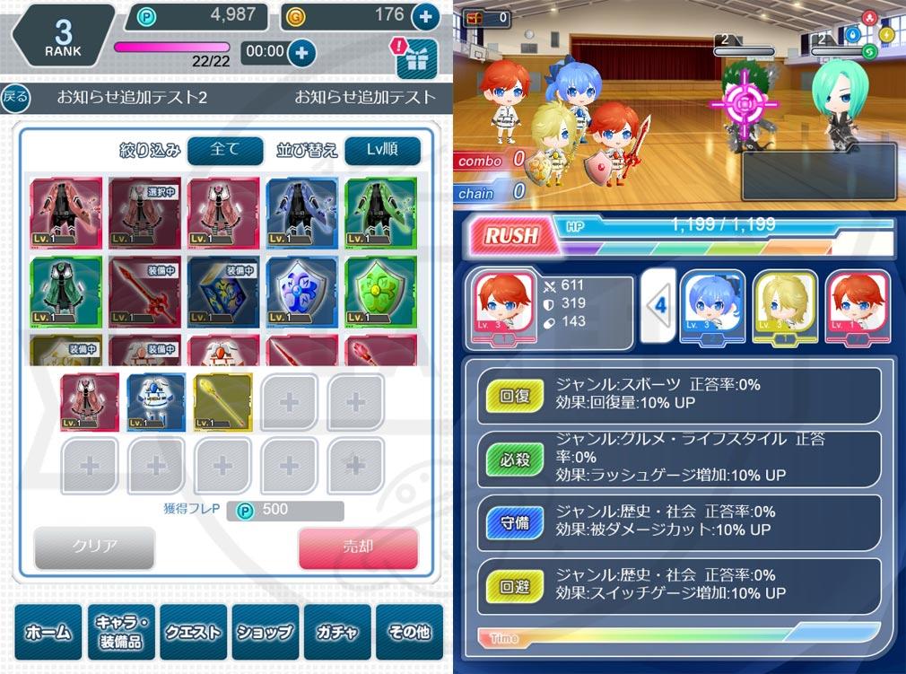 賢人学園ヒストリア PC 『剣、杖、盾』装備、学園を舞台にしたバトルスクリーンショット