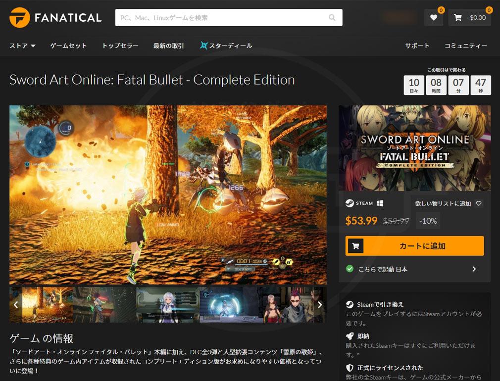 PCゲームキー販売サイト『FANATICAL』のゲームタイトルページ