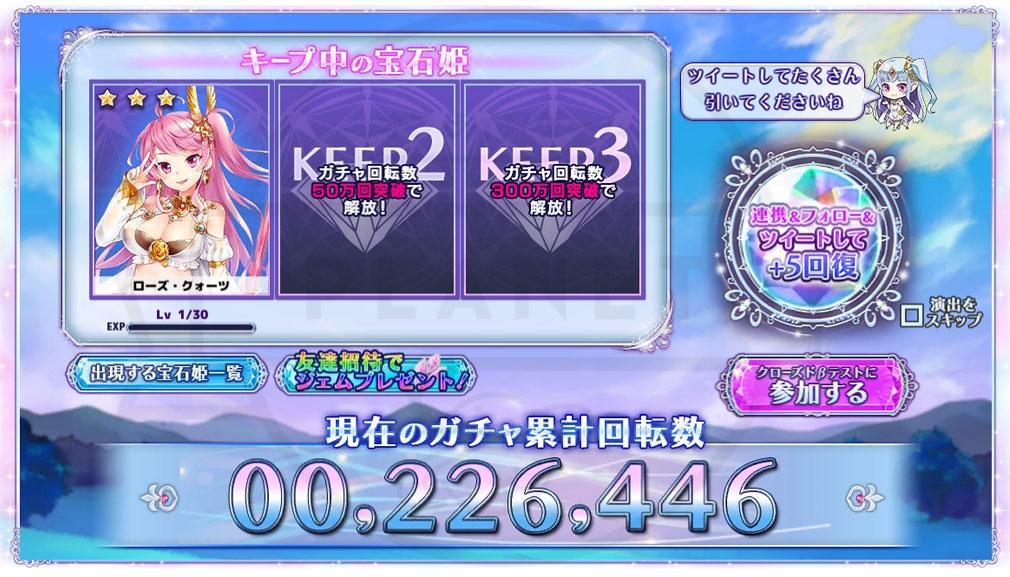宝石姫 JEWEL PRINCESS 事前登録ガチャプレイスクリーンショット