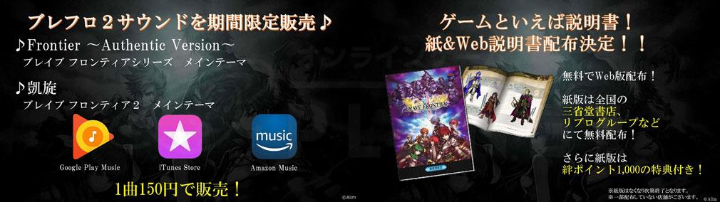 ブレイブ フロンティア2 (ブレフロ2) PC 楽曲販売、web説明書イメージ