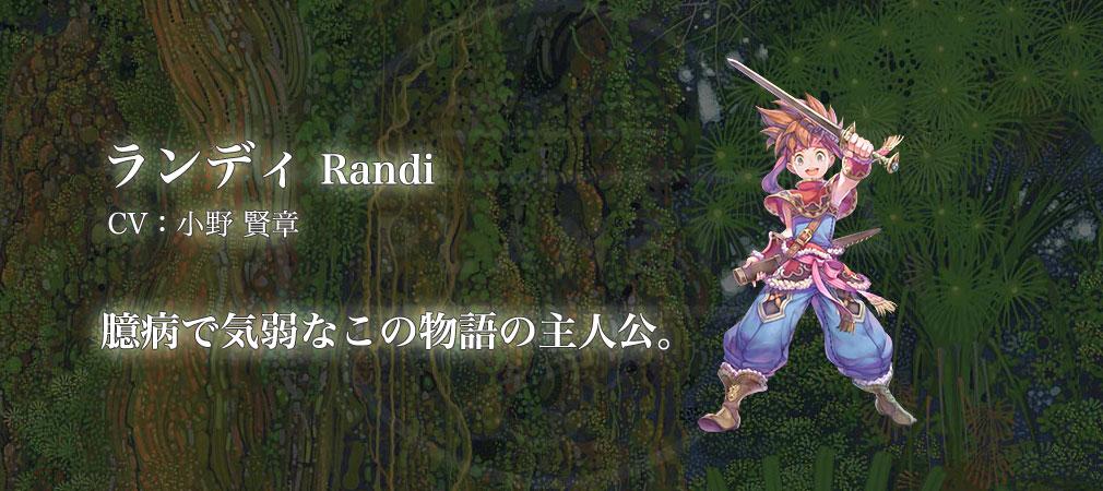 聖剣伝説2 SECRET of MANA(シークレット オブ マナ) PC キャラクターイメージ『ランディ (CV:小野 賢章)』