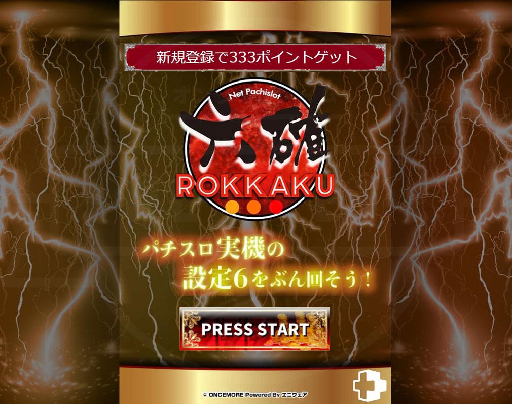 ネットスロゲーセン ROKKAKU(六確) PC 新規登録333ptプレゼント
