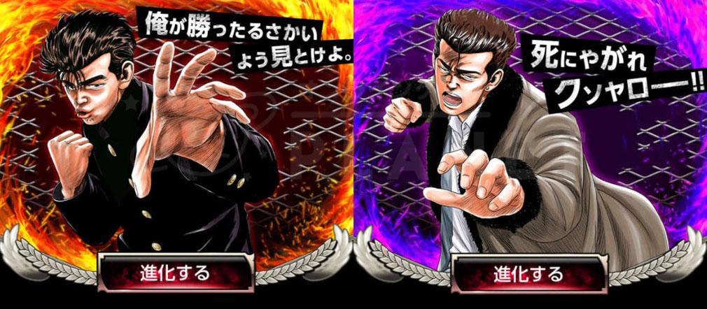 ろくでなしBLUES 激闘クロニクル 選択できるキャラクター前田太尊、鬼塚のスクリーンショット