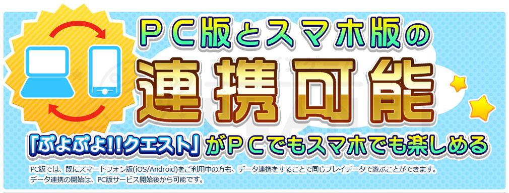 ぷよぷよ!!クエスト(ぷよクエ) PC スマホアプリ版との連携イメージ