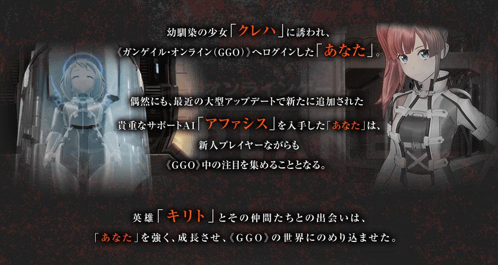 SAOフェイタル・バレット (ソードアート・オンライン) PC 物語イメージ