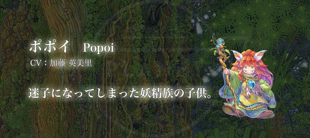 聖剣伝説2 SECRET of MANA(シークレット オブ マナ) PC キャラクターイメージ『ポポイ (CV:加藤 英美里)』