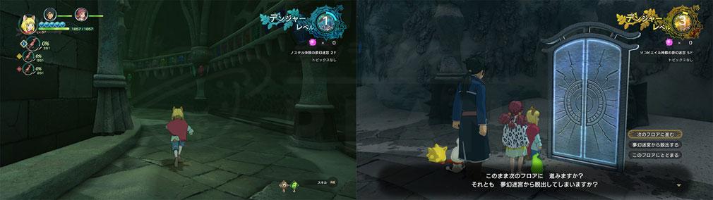 二ノ国2 レヴァナントキングダム PC ランダムダンジョン『夢幻迷宮』から脱出する扉スクリーンショット