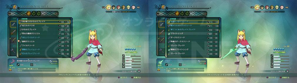 二ノ国2 レヴァナントキングダム PC 武器や装備などの『特殊アイテム』スクリーンショット