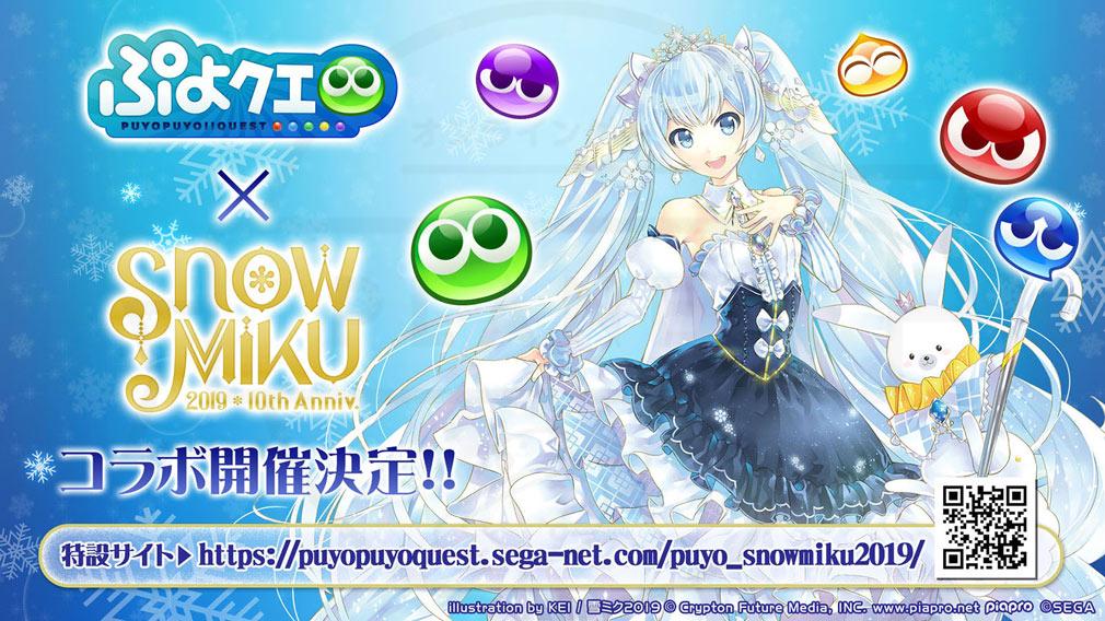 ぷよぷよ!!クエスト(ぷよクエ) PC 『SNOW MIKU(雪ミク)』コラボイベントイメージ