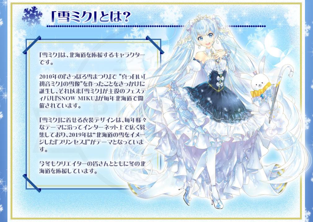 ぷよぷよ!!クエスト(ぷよクエ) PC 『SNOW MIKU(雪ミク)』とは?紹介イメージ