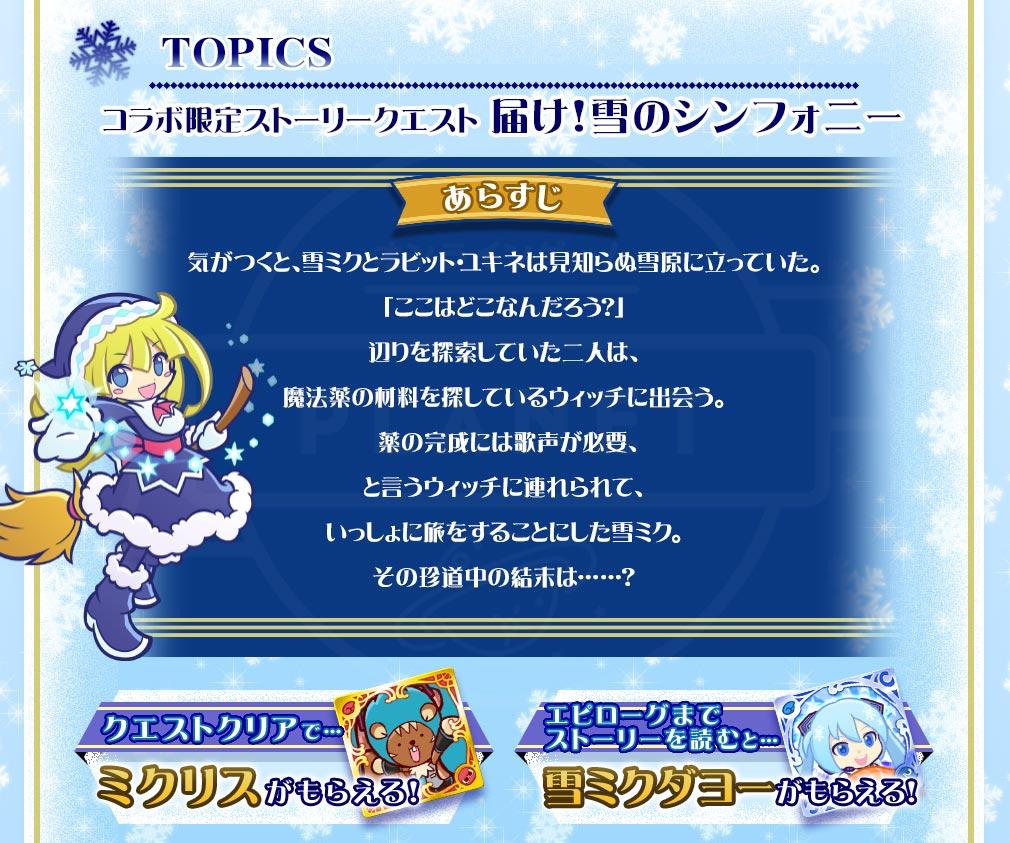 ぷよぷよ!!クエスト(ぷよクエ) PC 限定ストーリークエスト『届け!雪のシンフォニー』あらすじ、『ミクリス』、『雪ミクダヨー』紹介イメージ