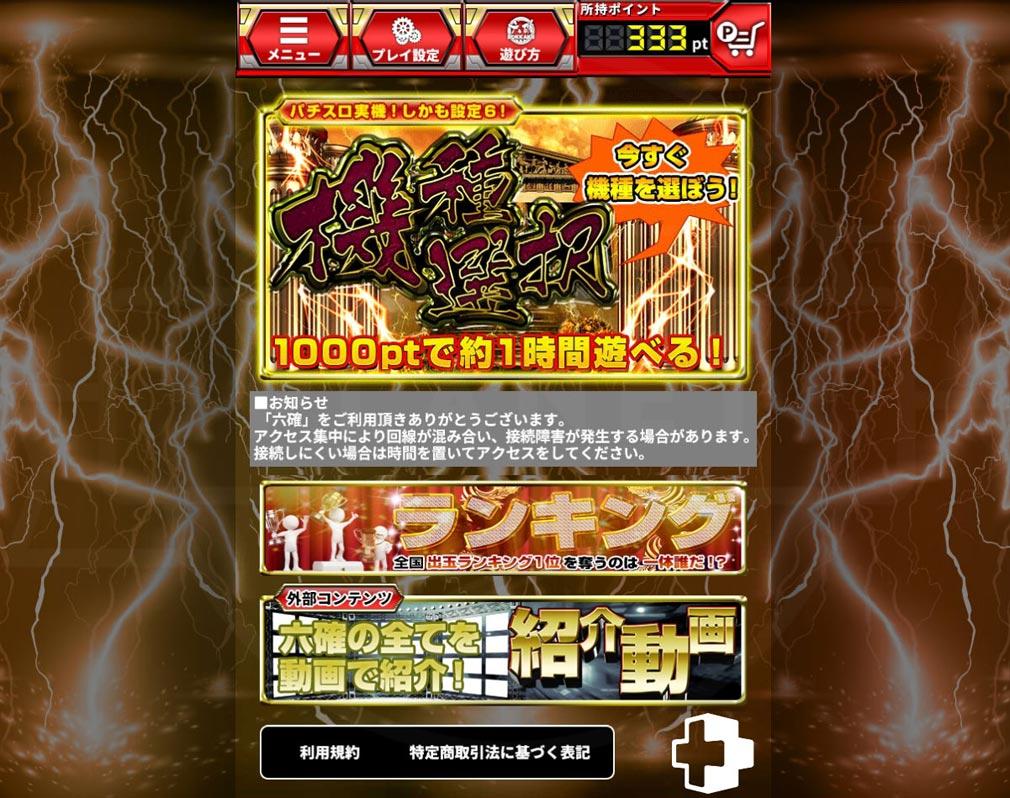ネットスロゲーセン ROKKAKU(六確) PC ホーム画面スクリーンショット
