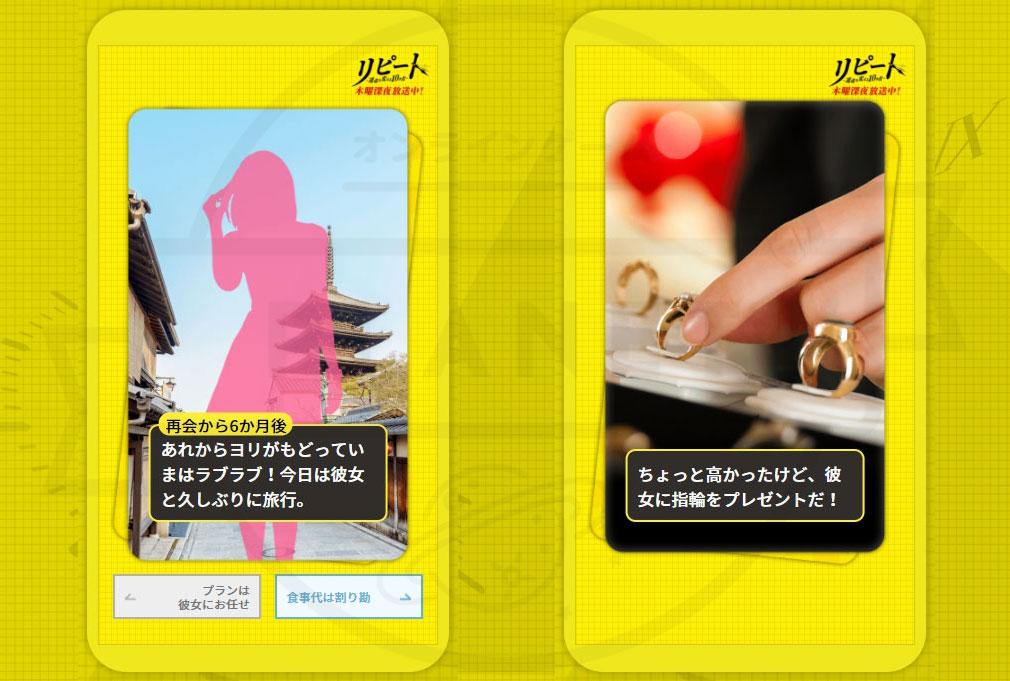 激ムズ恋愛ゲーム!恋するリピーター PC ラブラブデート、買い物スクリーンショット