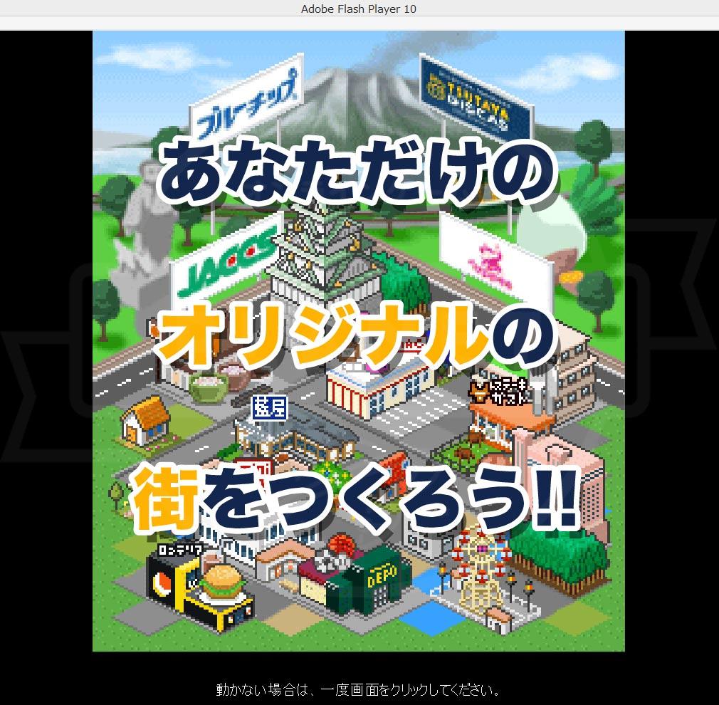 Tの世界 -Tカード連動型 街づくりゲーム- 【SWFファイル】をクリックして開始するPC版スクリーンショット