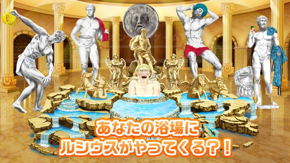 テルマエ・ロマエ ガチャ PC 主人公『ルシウス』が入浴しにくる紹介イメージ