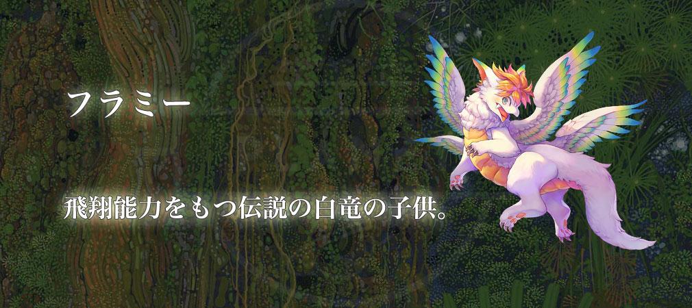 聖剣伝説2 SECRET of MANA(シークレット オブ マナ) PC キャラクターイメージ『フラミー)』