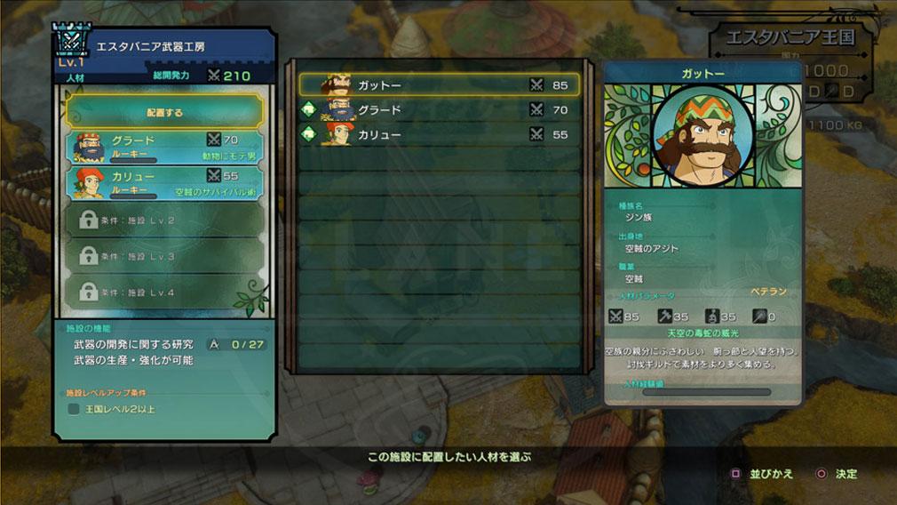 二ノ国2 レヴァナントキングダム PC 『キングダムモード』施設に人材配置するスクリーンショット