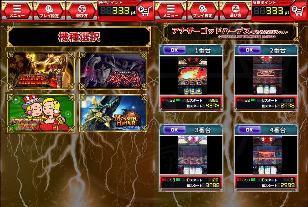 ネットスロゲーセン ROKKAKU(六確) PC プレイ可能機種、プレイ可能台確認スクリーンショット