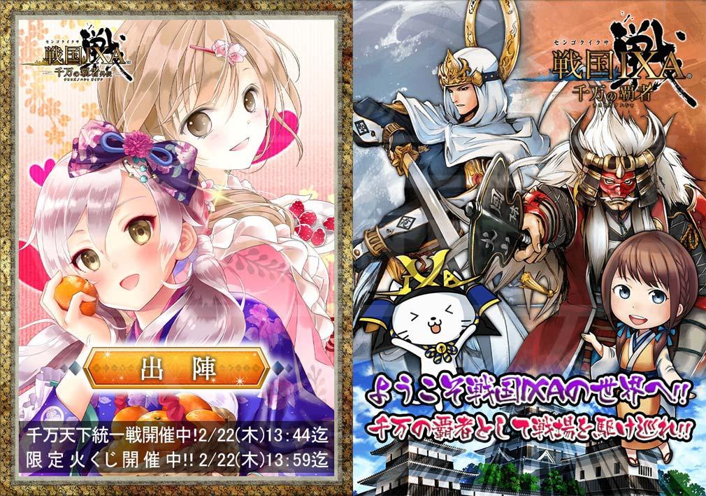 戦国IXA 千万の覇者 外伝 ゲーム開始画面スクリーンショット