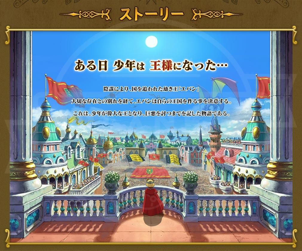 二ノ国2 レヴァナントキングダム PC 物語イメージ