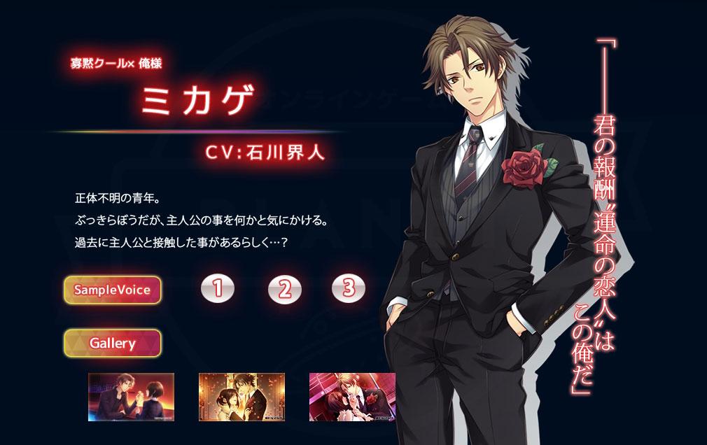 LOVE QUIZ 恋する乙女のファイナルアンサー PC キャラクター『ミカゲ (CV:石川 界人)』イメージ