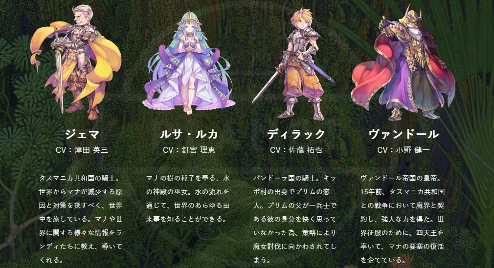 聖剣伝説2 SECRET of MANA(シークレット オブ マナ) PC その他キャラクター『ジェマ、ルサ・ルカ、ディラック、ヴァンドール』イメージ