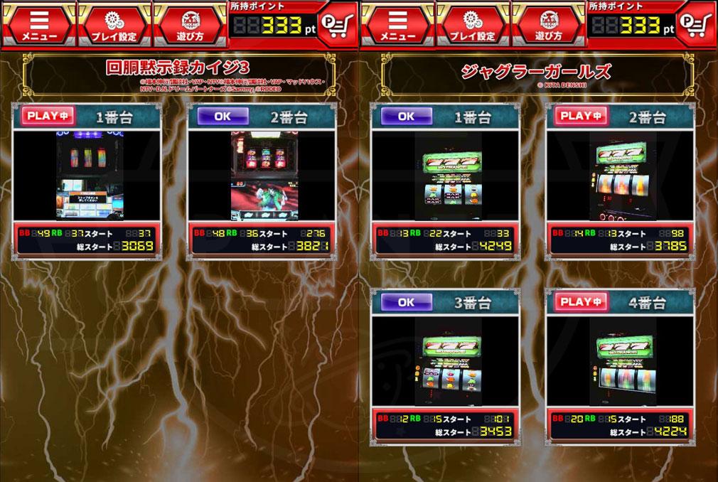 ネットスロゲーセン ROKKAKU(六確) PC プレイ可能台確認スクリーンショット