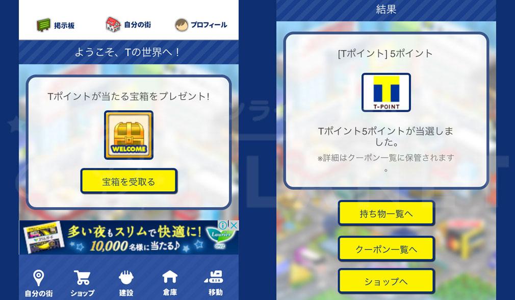 Tの世界 -Tカード連動型 街づくりゲーム- 宝箱からのTポイント獲得スクリーンショット