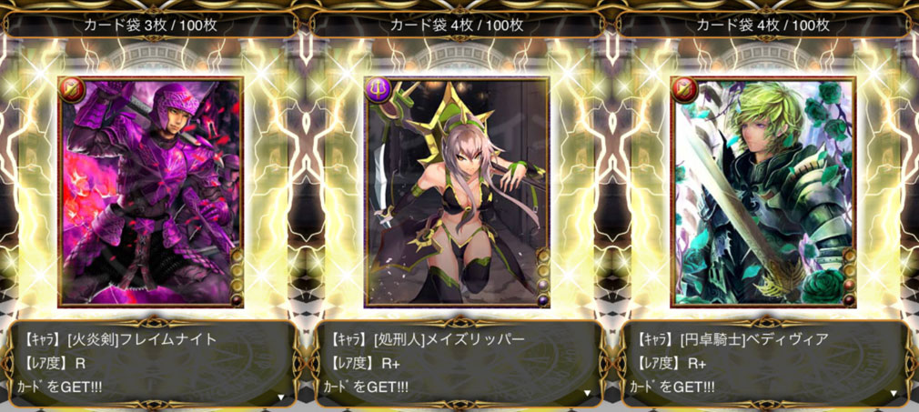 エンドレスクルセイド(エンクル) ガチャで獲得したユニットキャラクタースクリーンショット
