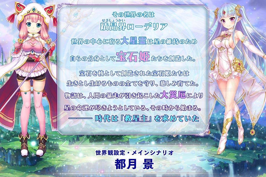 宝石姫 JEWEL PRINCESS 物語イメージ